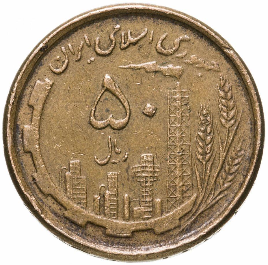 купить Иран 50 риалов (rials) 1989 алюминиевая бронза