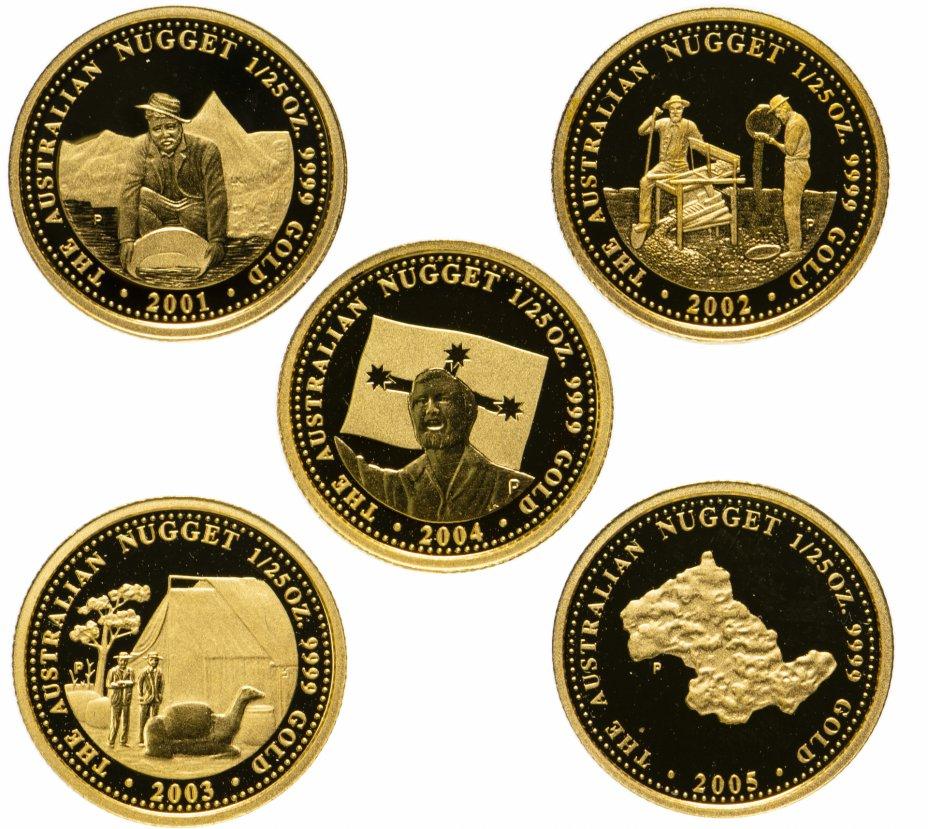 """купить Австралия набор из 5-ти золотых монет 4 доллара 2001-2005 """"Австралийские наггеты"""" в футляре"""