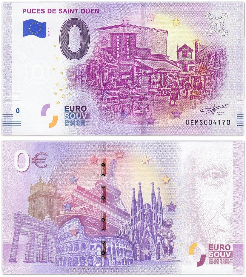 """купить 0 евро (euro) """"Блошиный рынок """"Сент-Уан"""" (Saint-Ouen)"""" 2019 1-я серия (NEW)"""