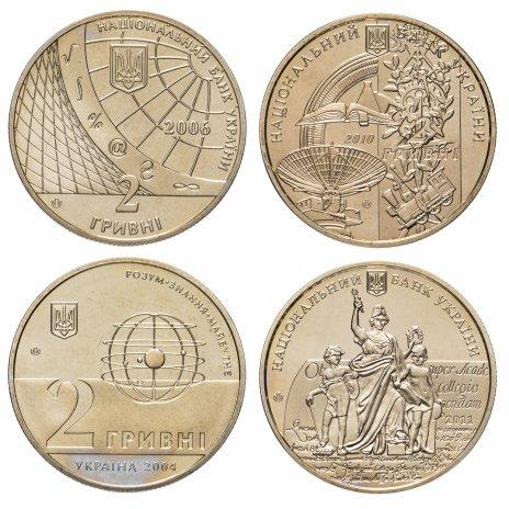 купить Украина набор из 4-х монет 2 гривны 2004-2011