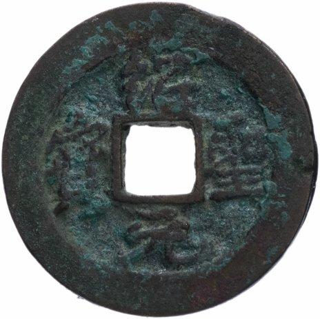 купить Северная Сун 1 вэнь (1 кэш) 1094-1097 император Сун Чжэ Цзун