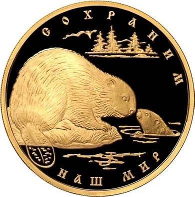 купить 200 рублей 2008 года ММД бобр Proof