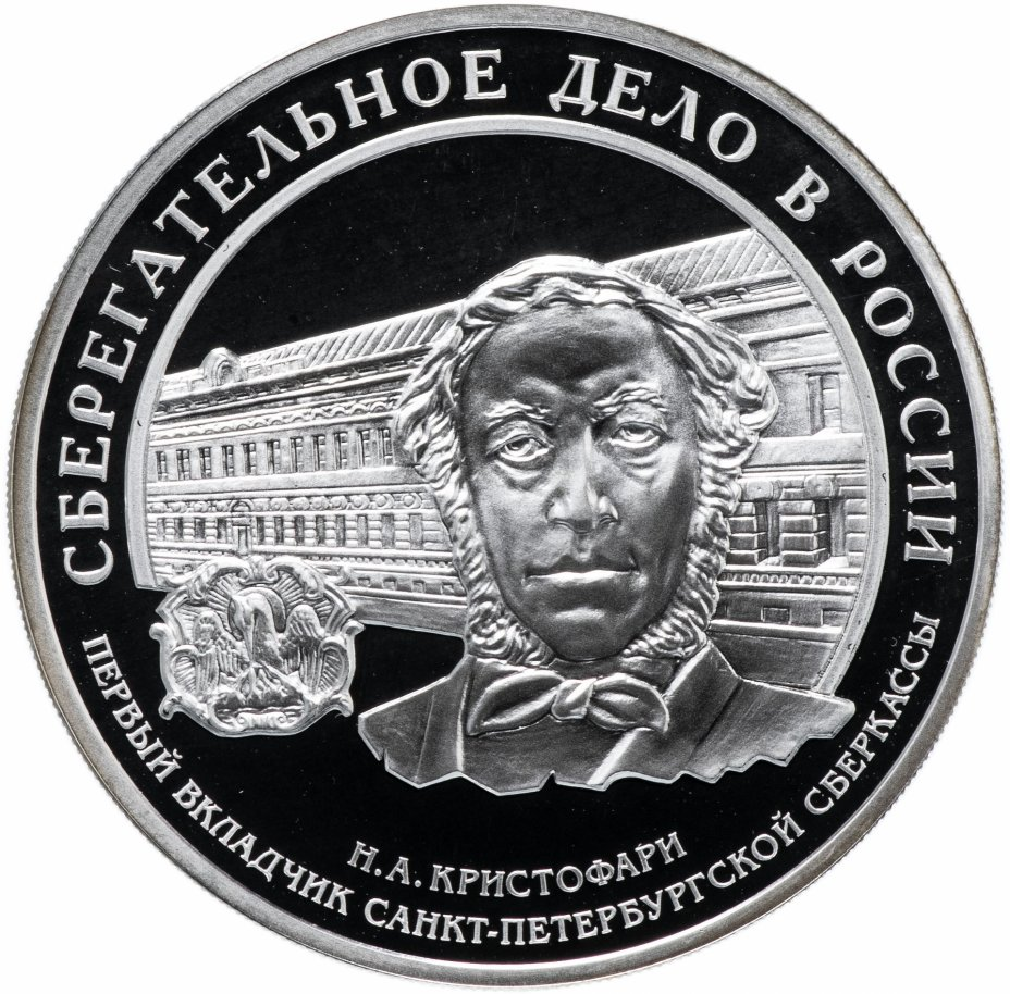 """купить 3 рубля 2006 ММД Proof """"Сберегательное дело в России, первый вкладчик Сбербанка Кристофари"""""""