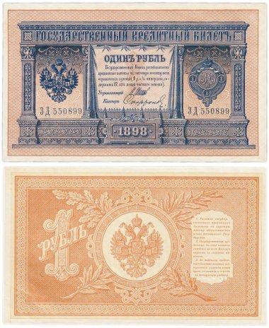 купить 1 рубль 1898 ЗД 550899 Шипов, кассир Софронов