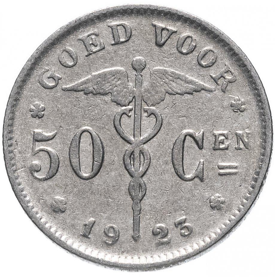 купить Бельгия 50 сантимов (centimes) 1923 (Надпись на голландском - 'BELGIE')