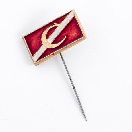 купить Значок СССР  Спартак (Разновидность случайная )
