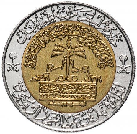 купить Саудовская Аравия 100 халалов 1998