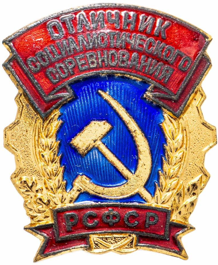 """купить Знак """"Отличник социалистического соревнования РСФСР"""""""
