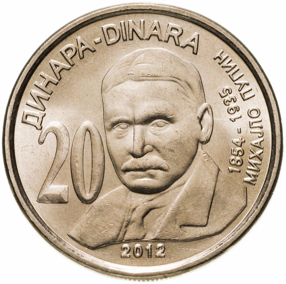 """купить Сербия 20 динаров  2012 """"Михаил Пупин"""""""