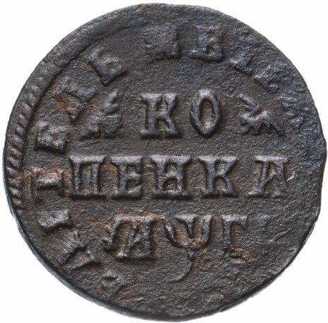 купить 1 копейка 1713 года без букв