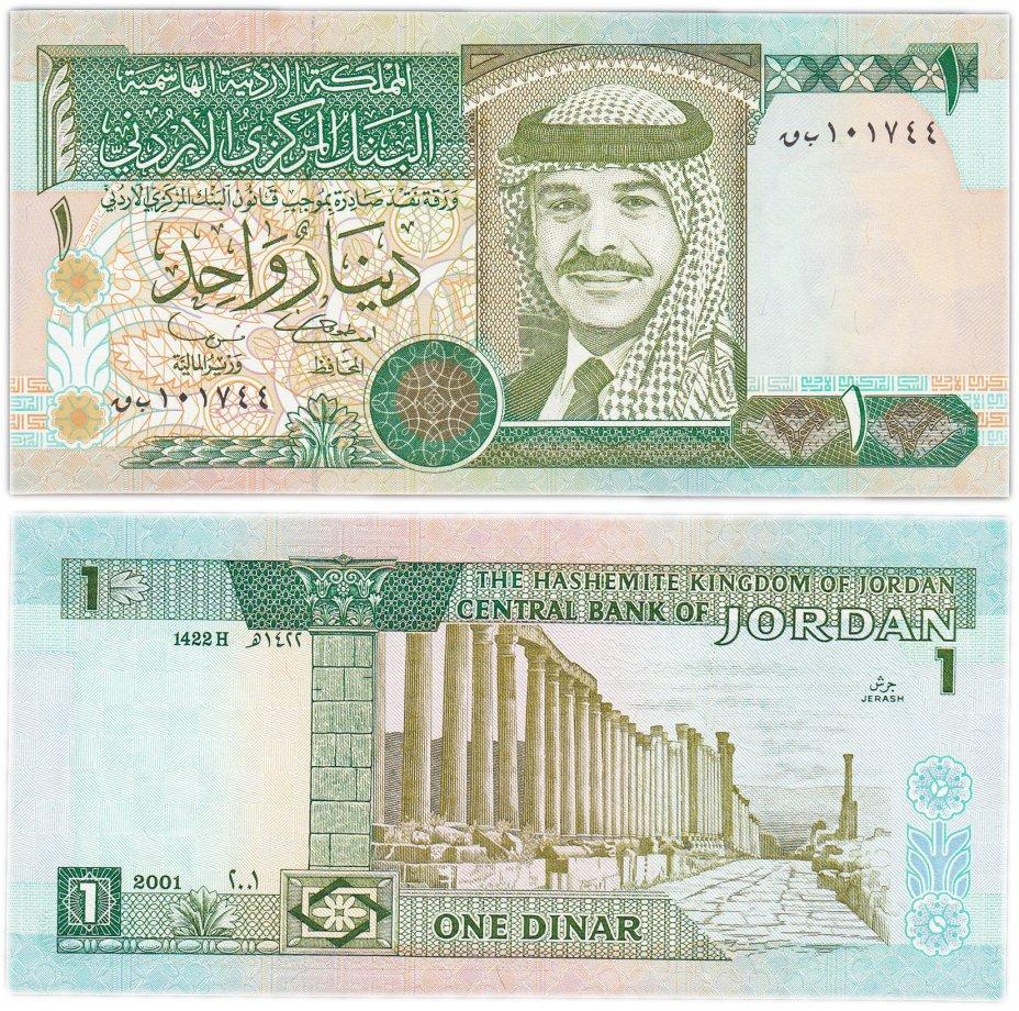 купить Иордания 1 динар 2001 (Pick 29)