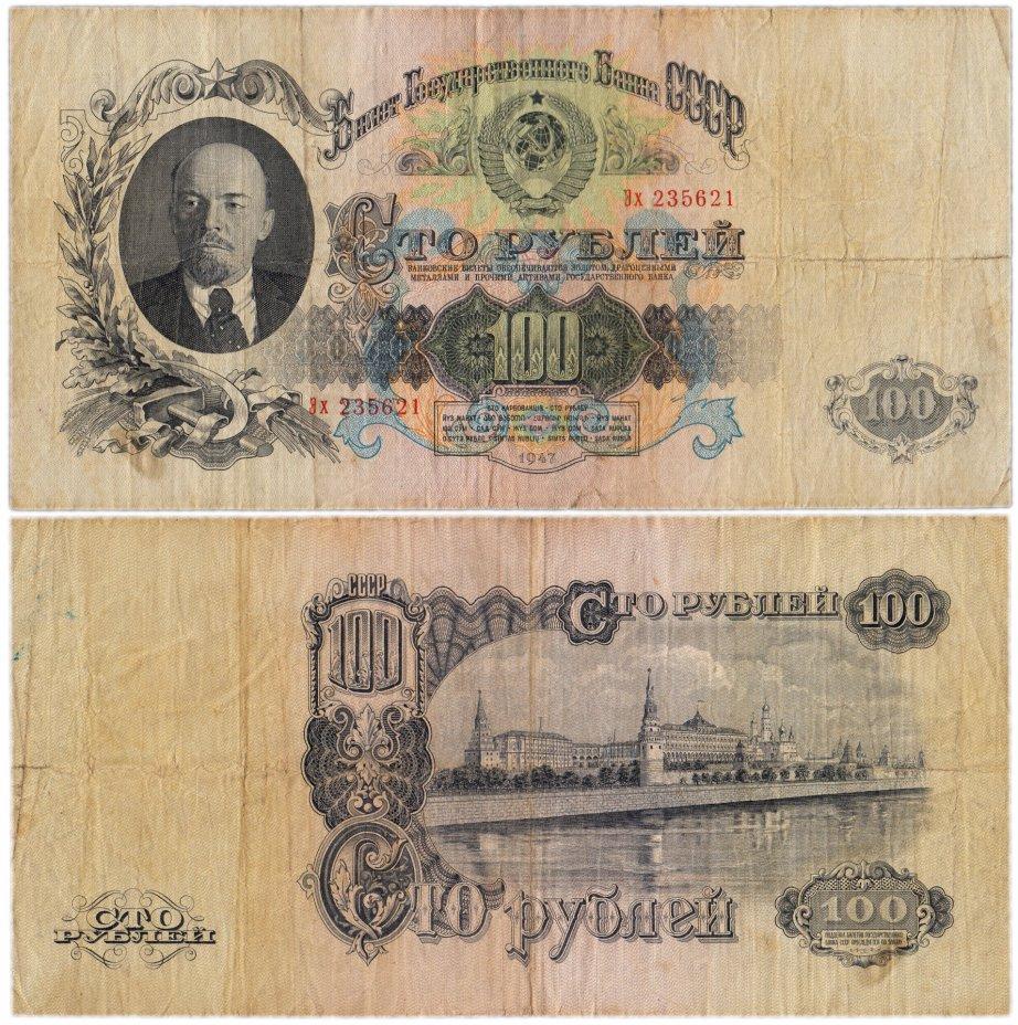 купить 100 рублей 1947 16 лент в гербе, 1-й тип шрифта, тип литер Большая/маленькая, В47.100.2А по Засько (заменная серия Эх)