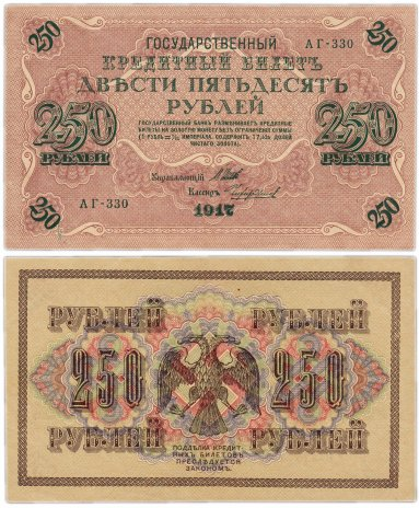 купить 250 рублей 1917 АГ-330 управляющий Шипов, кассир Чихиржин