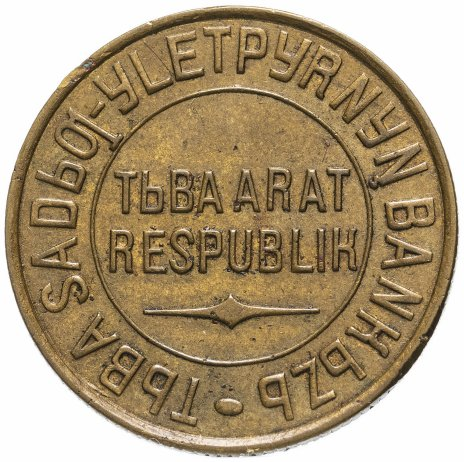купить 3 копейки 1934 Тувинская Народная Республика (Тува)