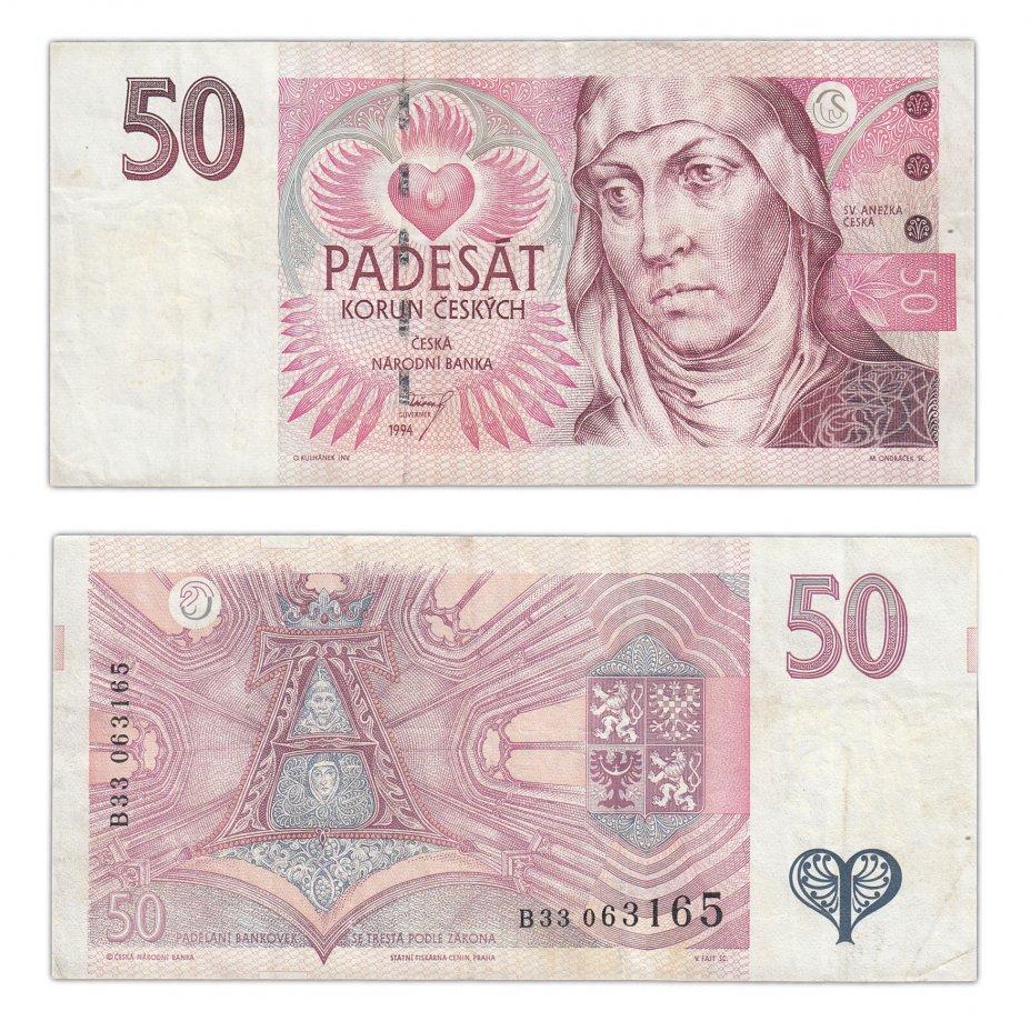купить Чехия 50 крон 1994 (Pick 11)