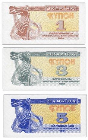 купить Украина набор из 3х банкнот 1991 года