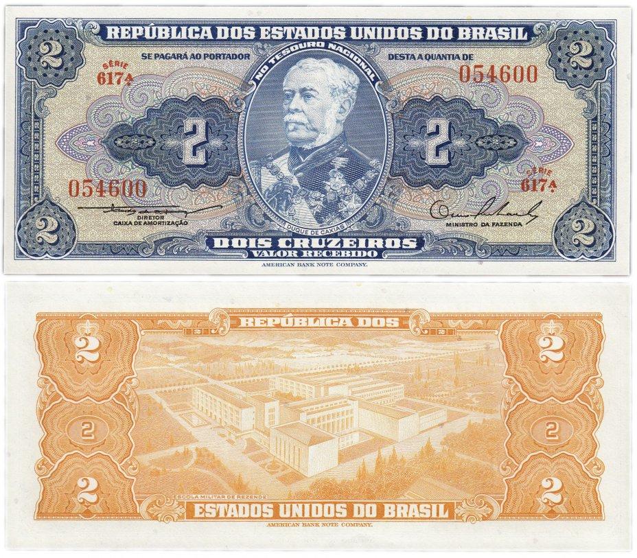 купить Бразилия 2 крузейро 1953 (Pick 151а)