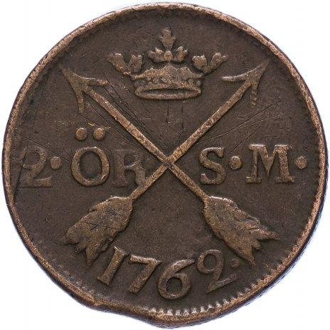 купить Швеция 2 эре 1762