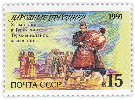 """купить 15 копеек 1991 """"Народные праздники: Хасыл тойы, Туркмения"""""""