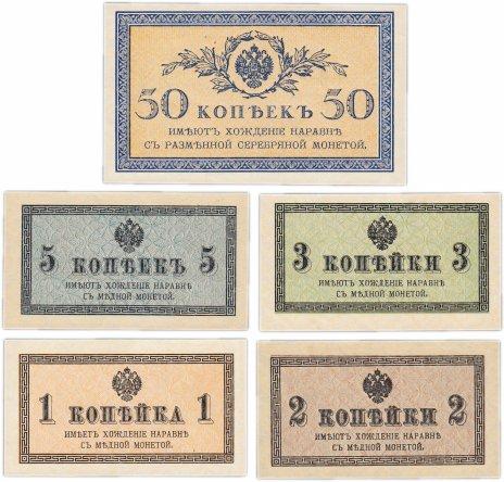 купить Набор 1, 2, 3, 5, 50 копеек 1915 года ПРЕСС