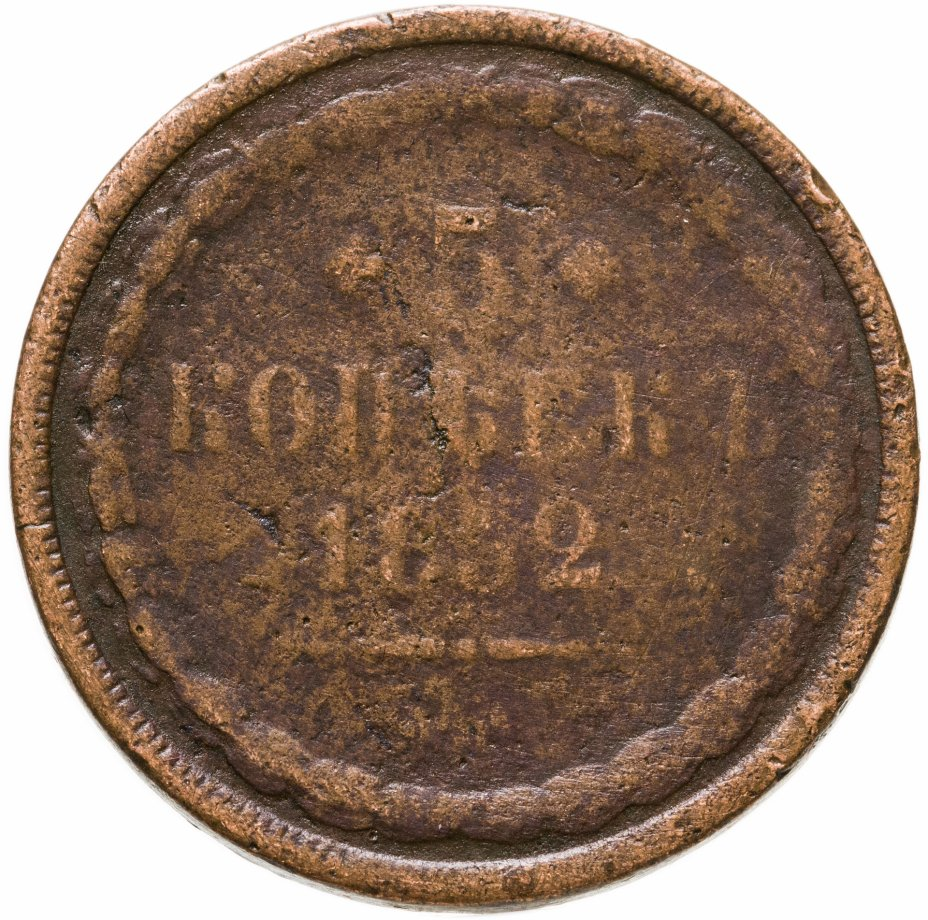 купить 5 копеек 1852 ЕМ