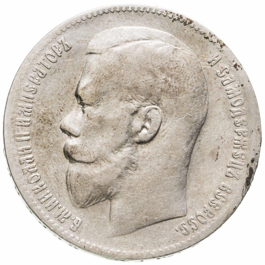купить 1 рубль 1899 **