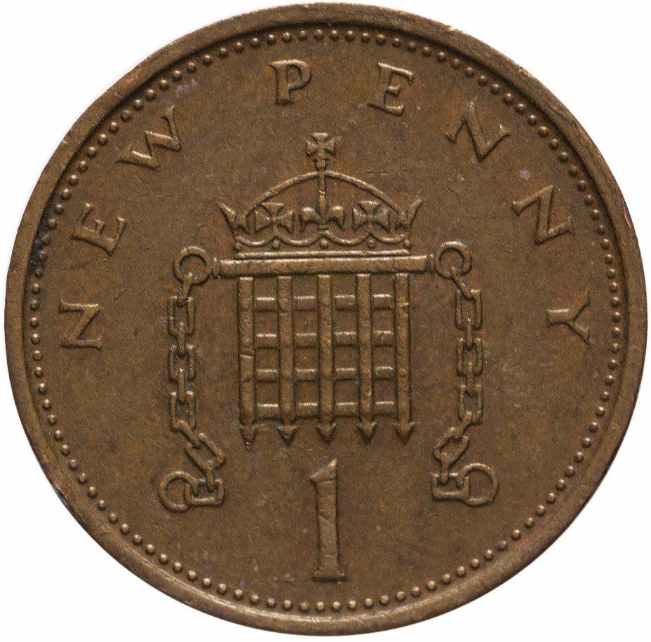 купить Великобритания 1 пенни 1974
