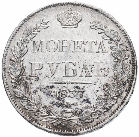 купить 1 рубль 1837 года СПБ-НГ орёл 1832, 7 звеньев