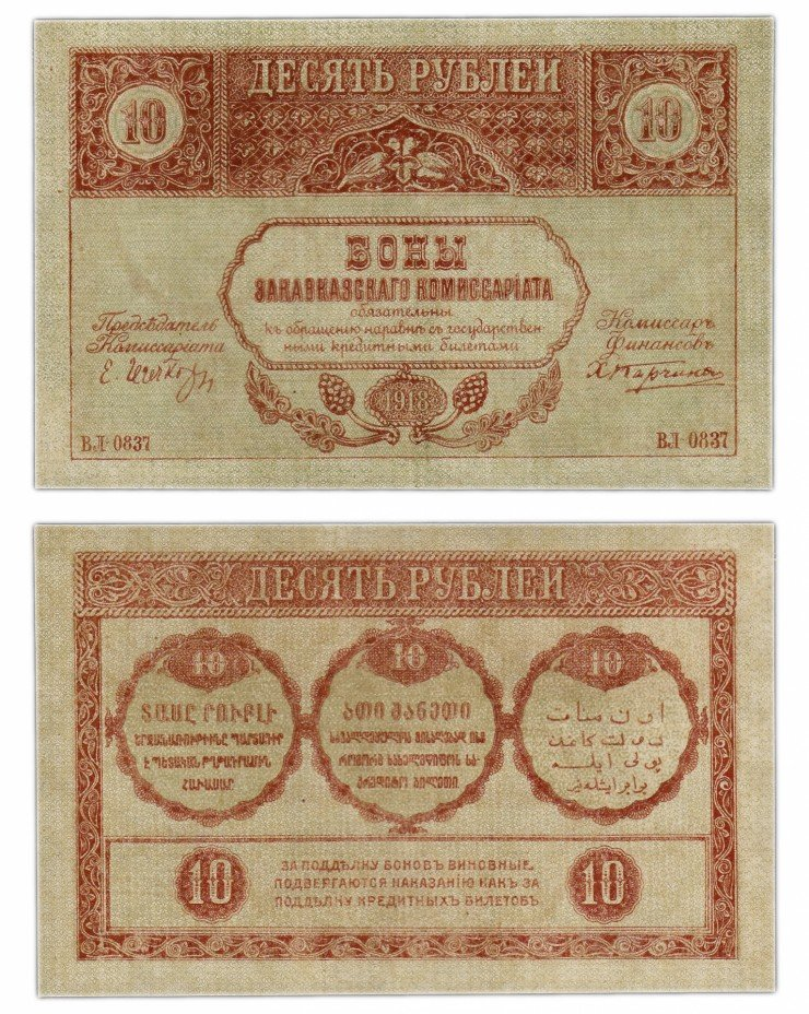 купить 10 рублей 1918 Закавказский комиссариат
