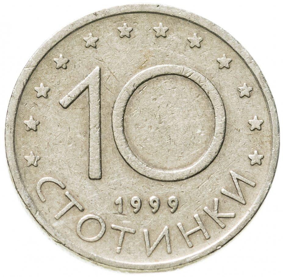 купить Болгария 10 стотинок 1999