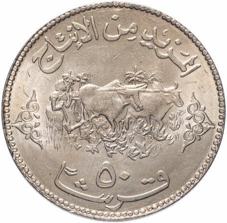 """купить Судан 50 гирш (кирш, qirsh) 1972 """"ФАО - Продовольственная программа"""""""