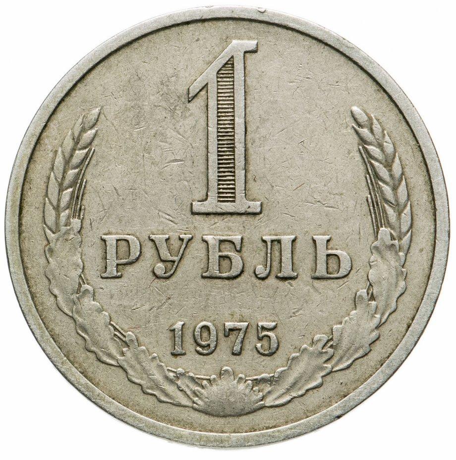 купить 1 рубль 1975