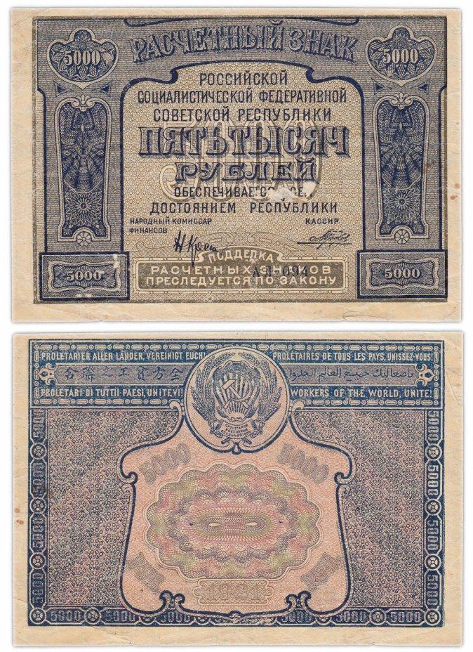 купить 5000 рублей 1921 наркомфин Крестинский, кассир Порохов