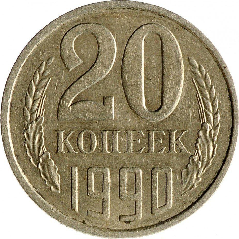 купить 20 копеек 1990