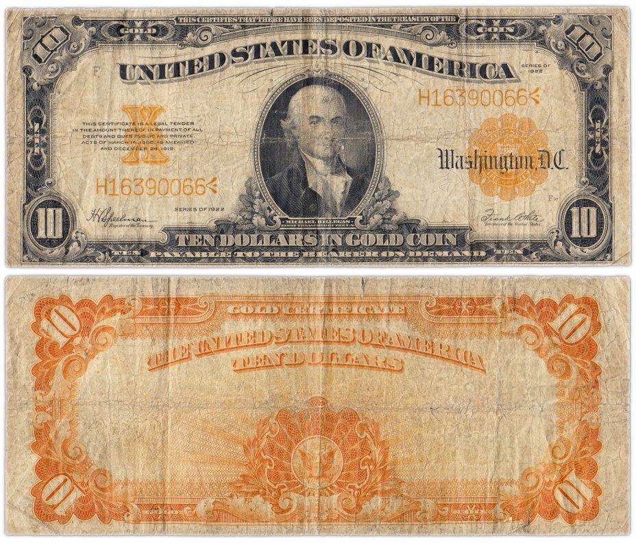 купить США 10 долларов 1922 series 1922 (Pick 274) Gold Certificate, Speelman-White (Золотой Сертификат)