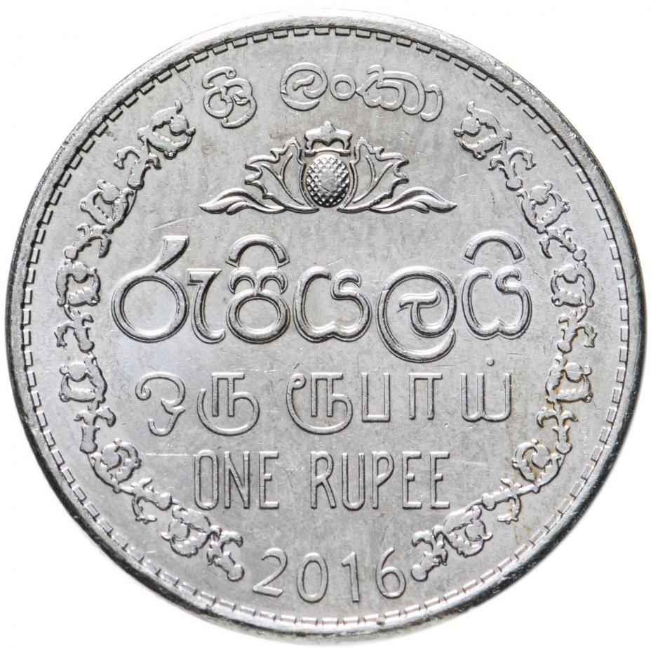 купить Шри-Ланка 1 рупия (rupee) 2016