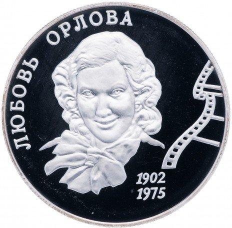 купить 2 рубля 2002 ММД Proof 100-летие со дня рождения Л.П. Орловой