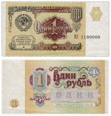 купить 1 рубль 1991 красивый номер 1100000
