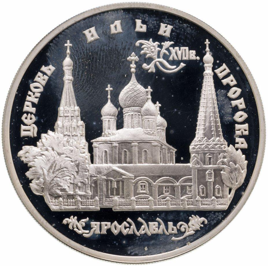 купить 3 рубля 1996 ММД церковь Ильи Пророка в Ярославле