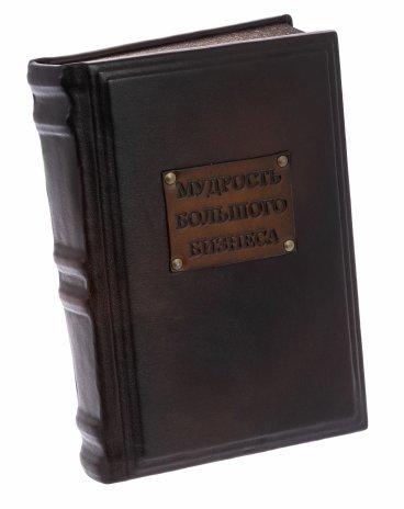 """купить """"Мудрость большого бизнеса"""", подарочное издание, издательство """"РИПОЛ классик"""", кожаный переплет, бумага, авторская ручная работа, Россия, 2020 г."""