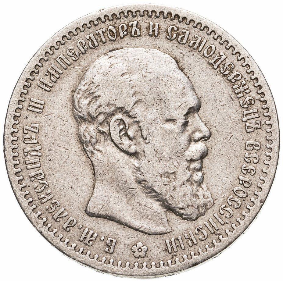 купить 1 рубль 1891 (АГ)  голова малая