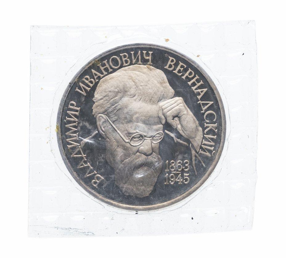 купить 1 рубль 1993 ЛМД Proof 130-летие со дня рождения В.И.Вернадского, в запайке