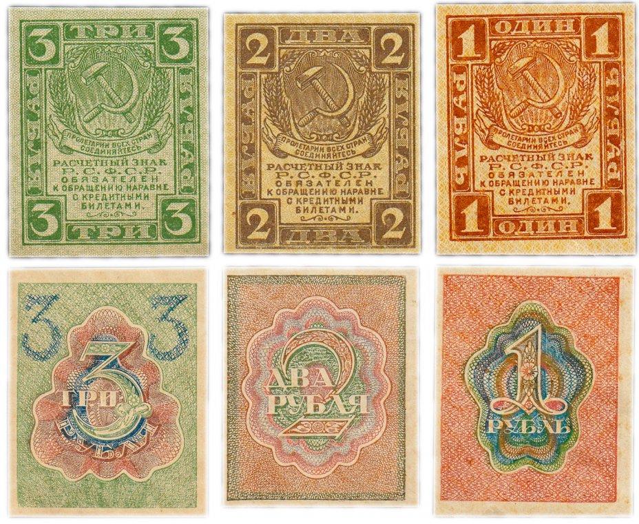 купить Набор банкнот образца 1919 года 1, 2, и 3 рубля (3 боны)