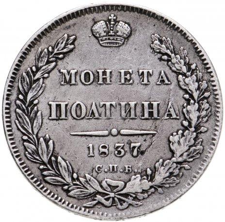 купить полтина 1837 СПБ-НГ