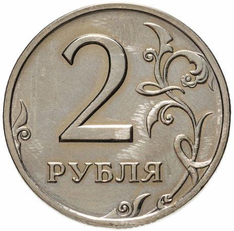 купить 2 рубля 2002 СПМД