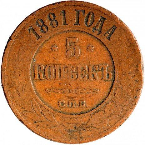 купить 5 копеек 1881 СПБ Александр III