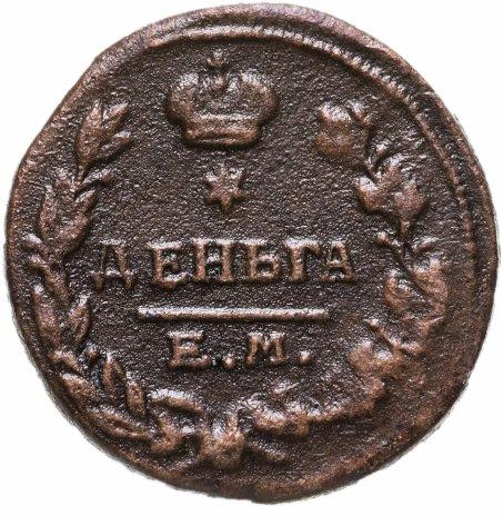 купить деньга 1819 ЕМ-НМ