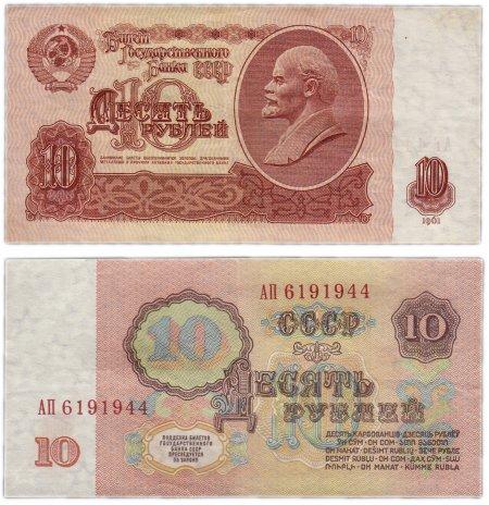 купить 10 рублей 1961 тип литер Большая/Большая, без глянца