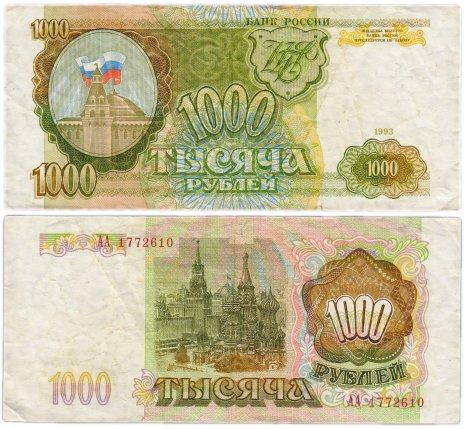 купить 1000 рублей 1993 серия АА