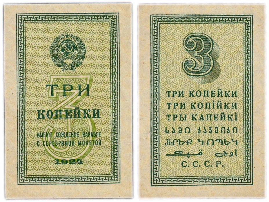 купить 3 копейки 1924 ПРЕСС